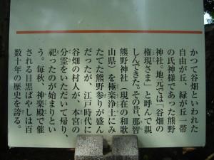 熊野神社と目黒ばやし